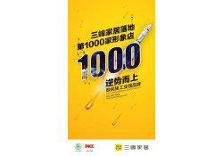 三峰家居1000店落地,致力于打造民族工业强品牌