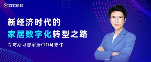 马志伟:新经济时代的家居数字化转型之路