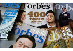 2020福布斯中国富豪榜发布,姚良松居家居榜首