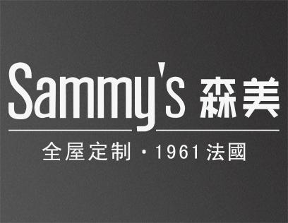 Sammy's森美全屋定制