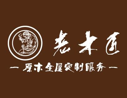 老木匠&欧尚谷原木轻奢定制